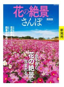 花の絶景散歩